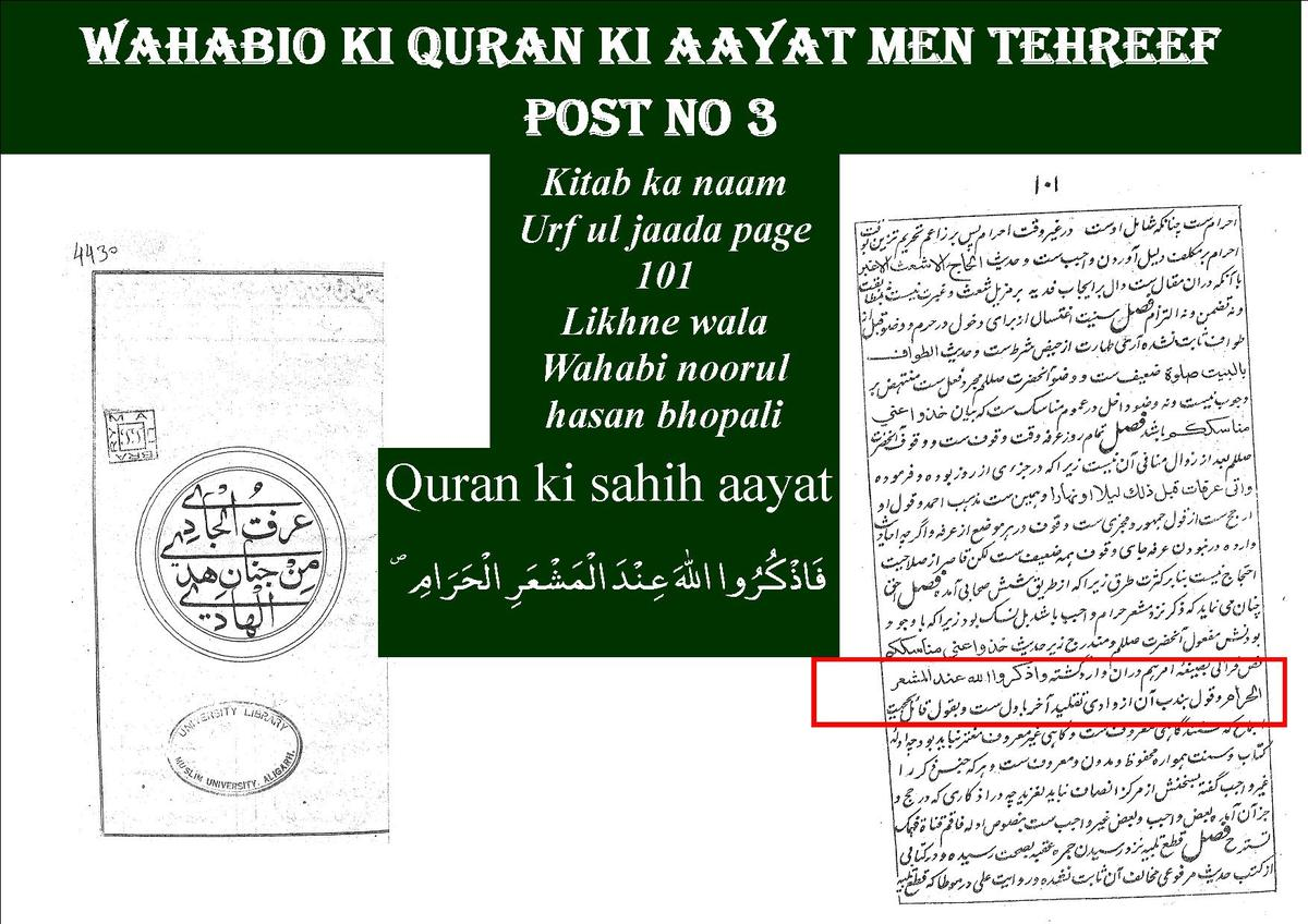 tehrifaat qurani  wahabi 3.jpg