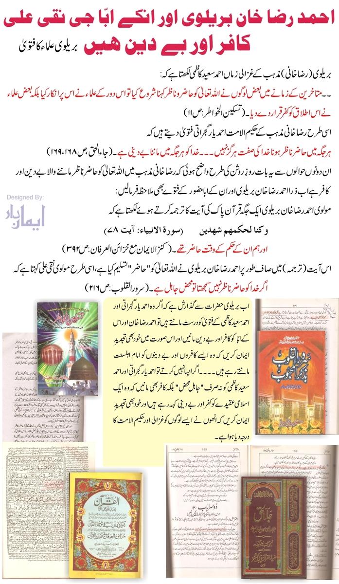 Copy (3) of ahle-sunat-o-ahle-bidat.jpg