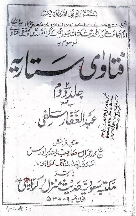murgh-ki-qurbani2.jpg