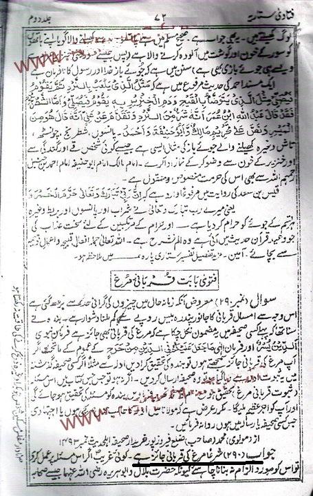 murgh-ki-qurbani3.jpg