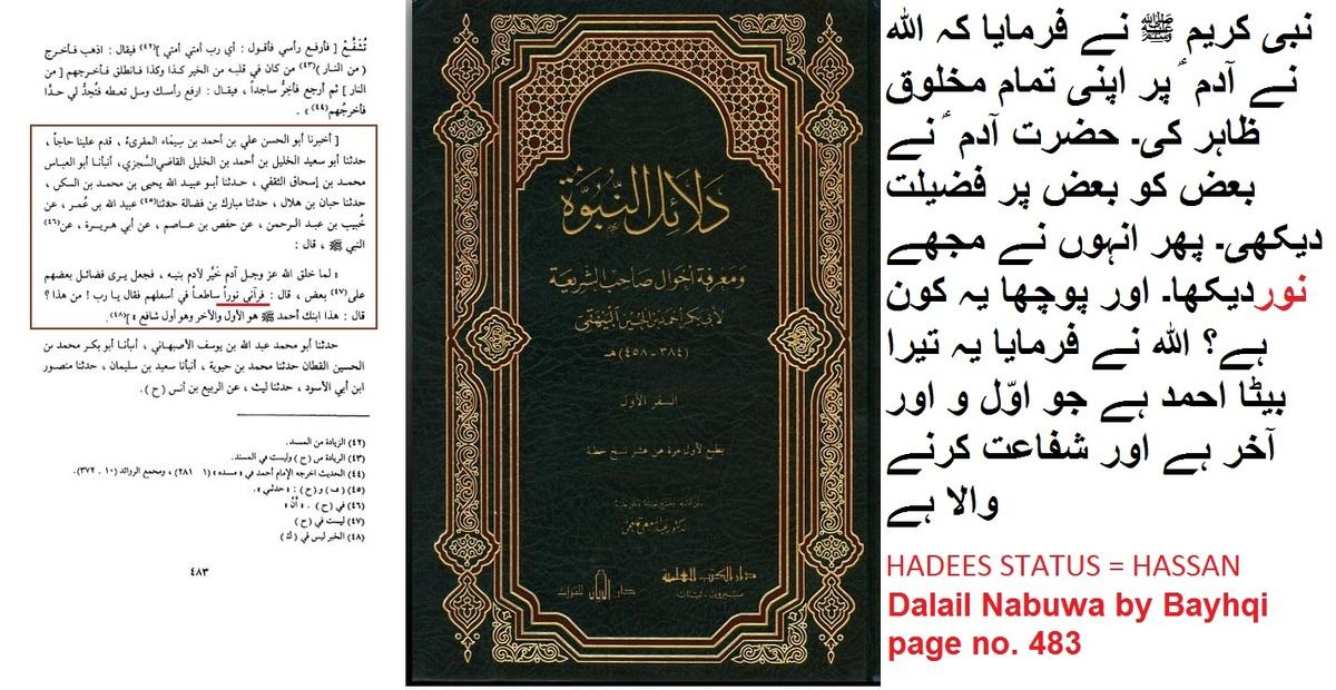 imam bayhaqi-1.jpg