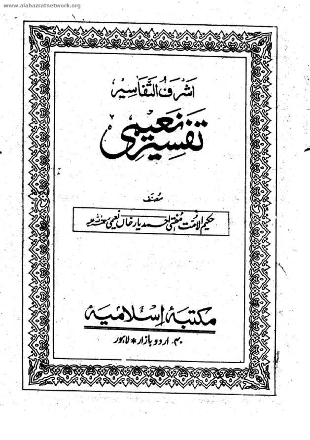 Tafsir-e-Naeemi-Para1_0001.jpg