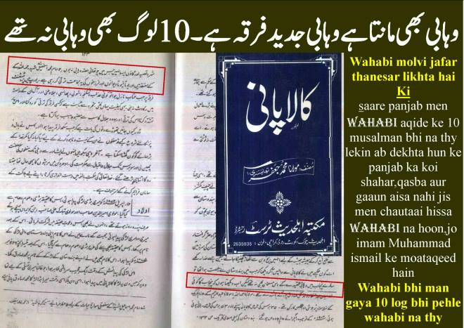 Wahabi sirf 10 loog the panjab me.jpg
