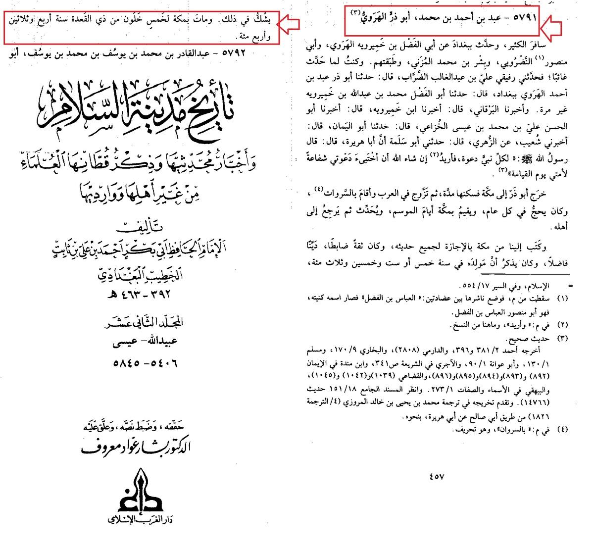 5991639bab897_tarikhbaghdadseabuzarkiwafat.thumb.jpg.42600536053b0aac2dadd79f41321118.jpg