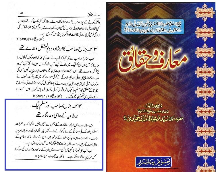Deo Alim ke Quaid-e-Azam k khilaf bakwas.jpg