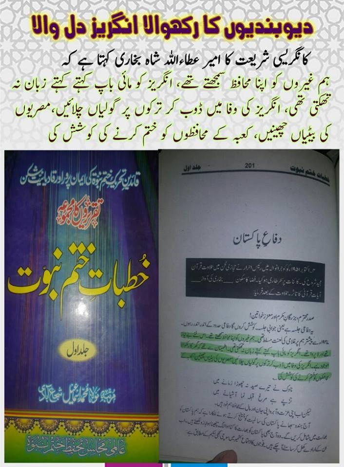 Pakistan ka dushman Ataullah Shah Bukhari.jpg