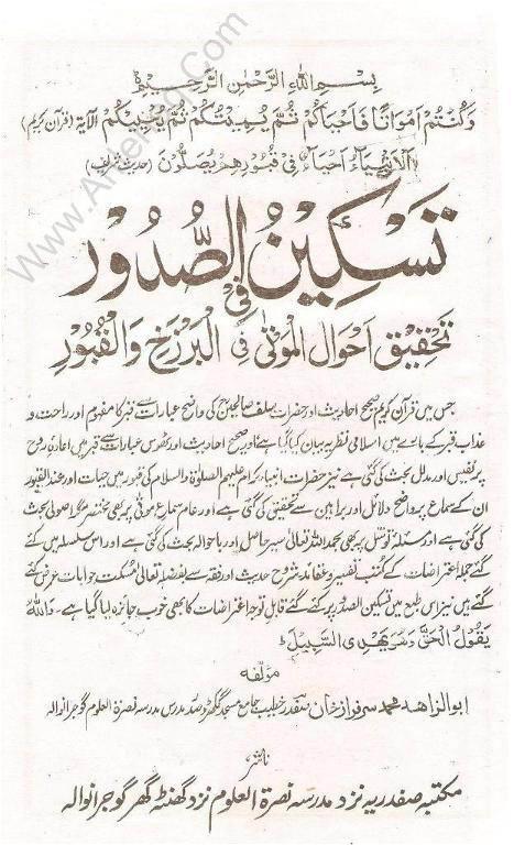 ibn aqeel 1.jpg