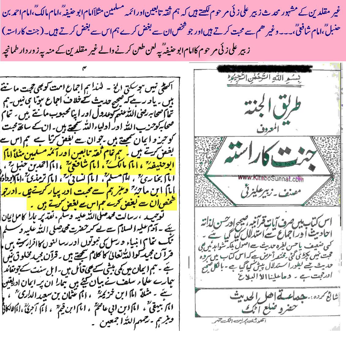 abu-hanifa-zubair-zai-laan-taan.jpg.06d8cd6005ef325a661e1bcf208ff271.jpg