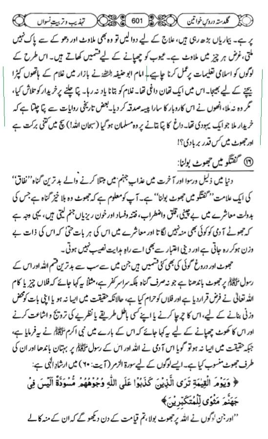 3-Imam e Azam ka emaan farosh waqiya.jpg
