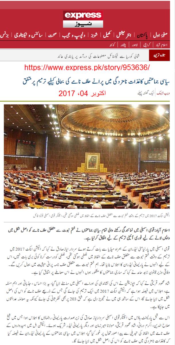 Khatm-e-Nabowat.png
