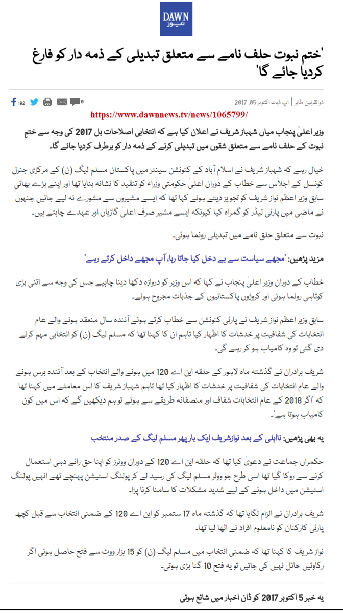 Khatm-e-Nabowat_1.png