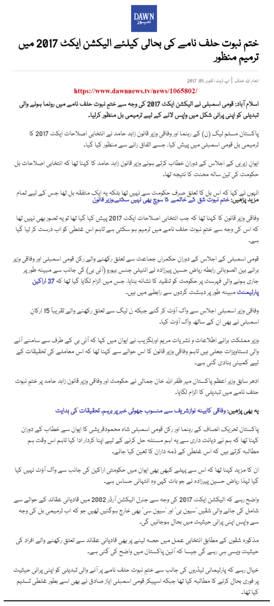 Khatm-e-Nabowat_2.png