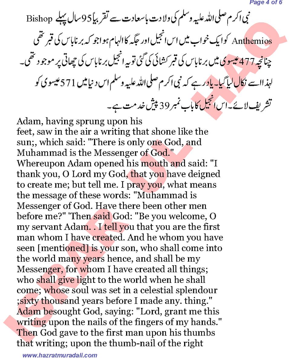 تخلیق نور محمدی صلی اللہ علیہ وسلم (حصہ اول)_Page_4.png