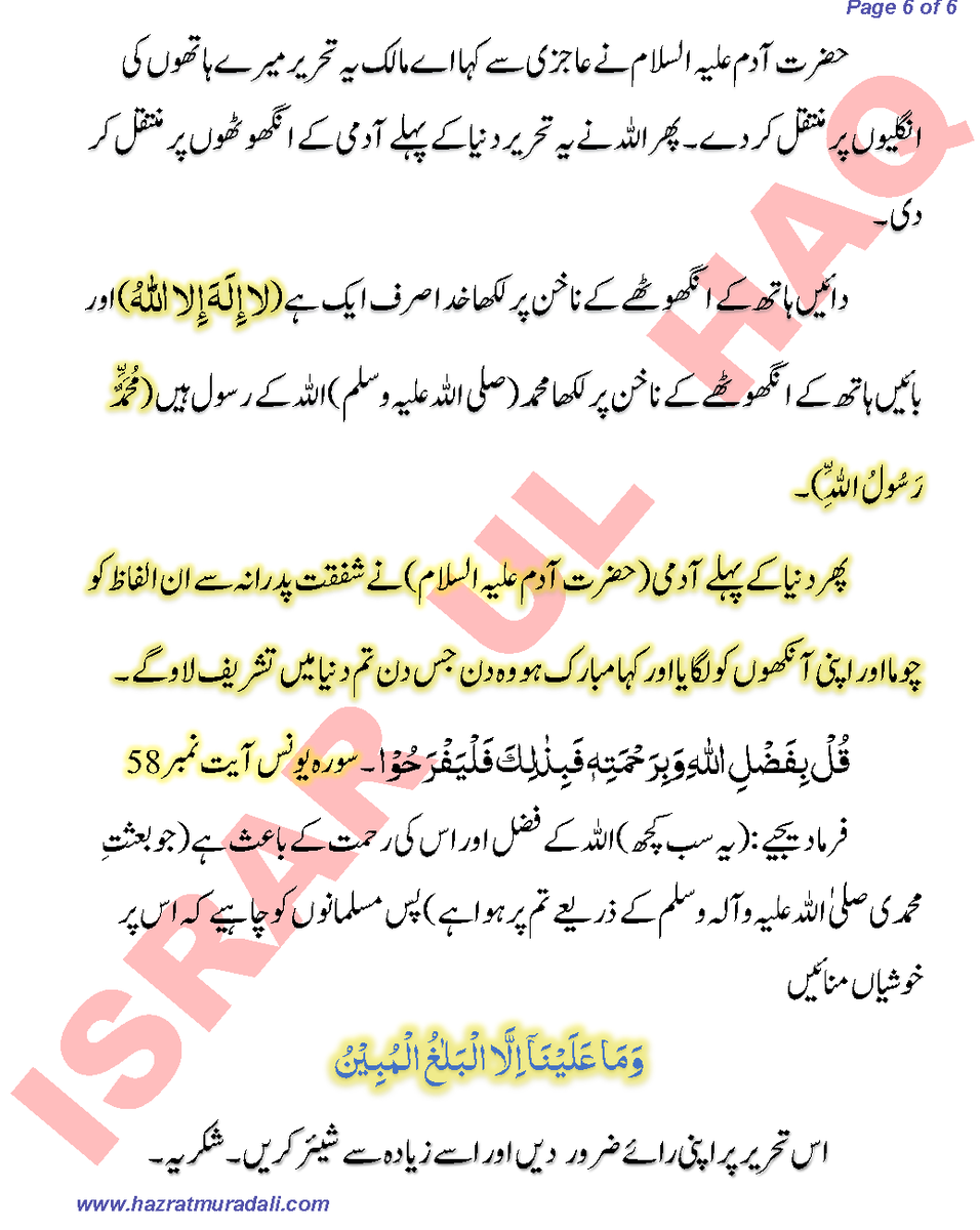 تخلیق نور محمدی صلی اللہ علیہ وسلم (حصہ اول)_Page_6.png