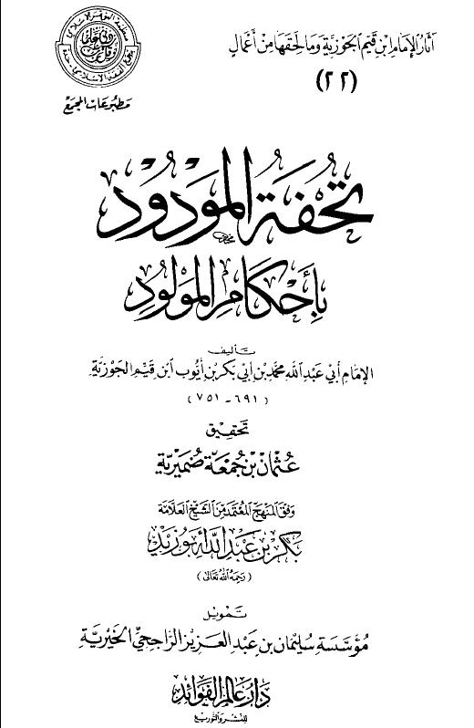 ibn qiyam 1.JPG