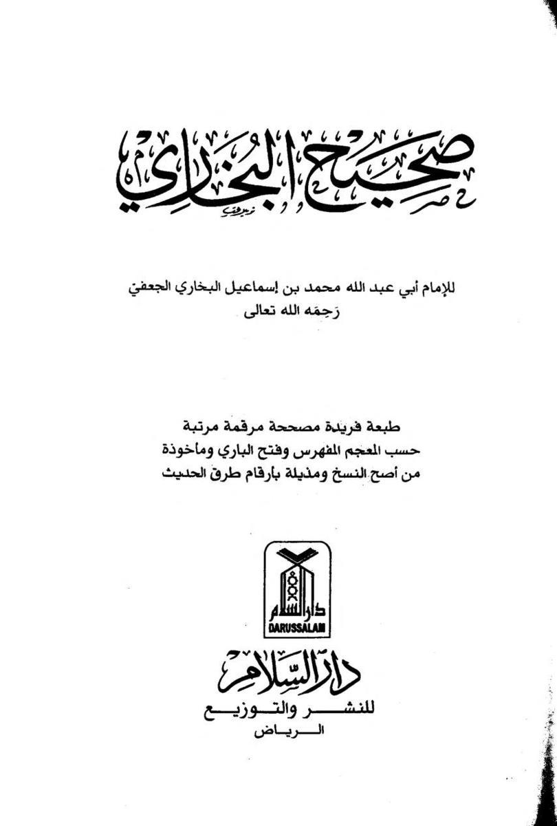 _البخاري دار السلام_0000.jpg