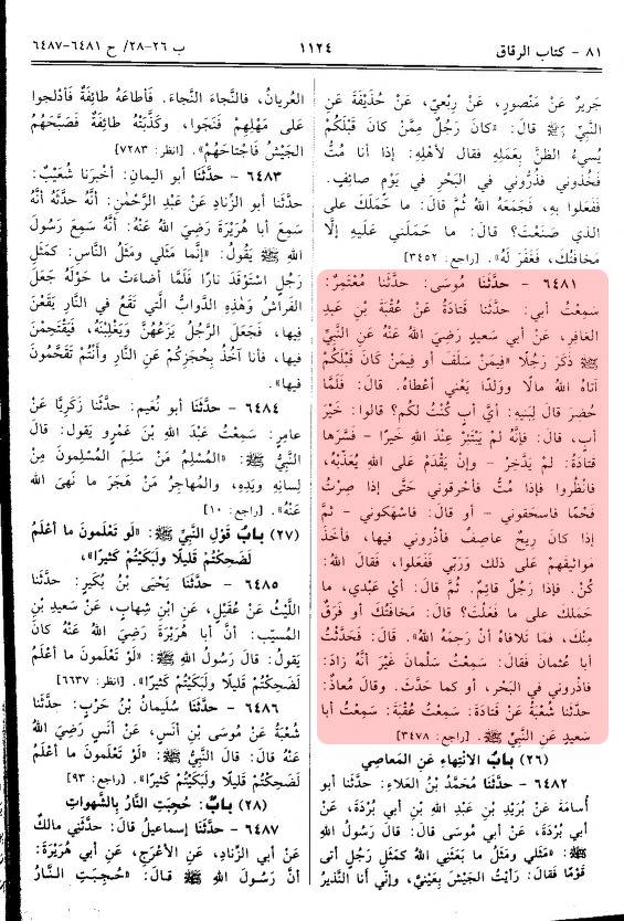 _البخاري دار السلام_1105.jpg
