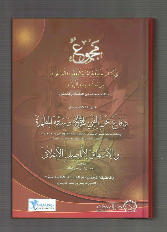 al juz al mafqud min al juz al awwal min al musannaf razaq publish dar al muhadith riyadh saudia.jpg