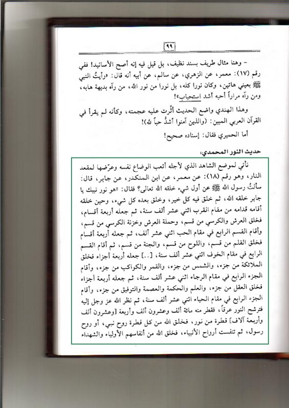 al-musannaf abdur razaq.jpg