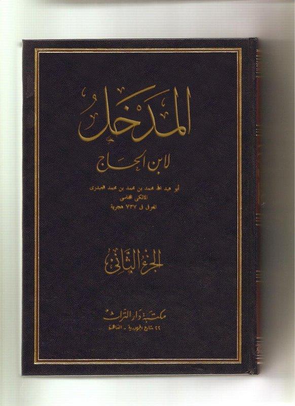 al-madkhal imam abu abdullah ibn al-haaj al-maliki publish  dar al-turath qahira(3).jpg