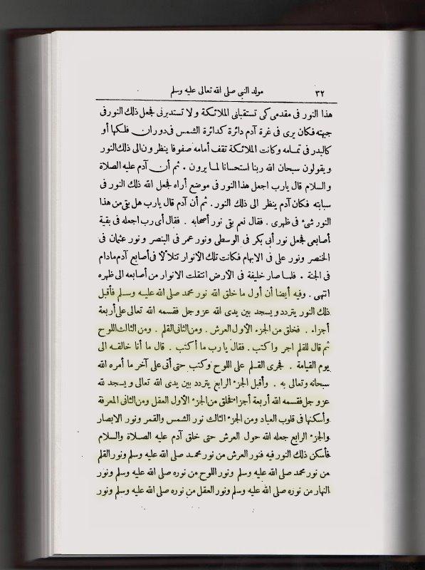 ibn al-haaj al-maliki.jpg