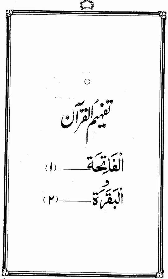 tafheem 1.jpg