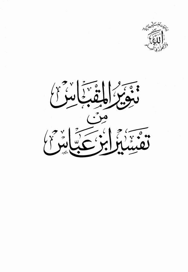 ibn abbas 1.jpg