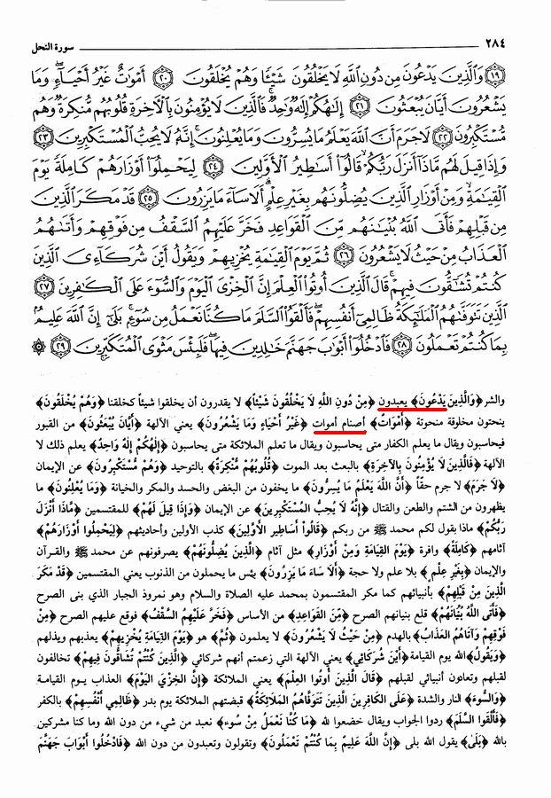 ibn abbas 2.jpg