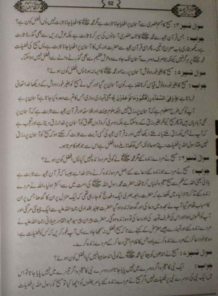 Anwaar-e-Shariat-Jild-2-053.jpg.2fb2a2faf1ad9afa9f99bbd85bf247b8.jpg