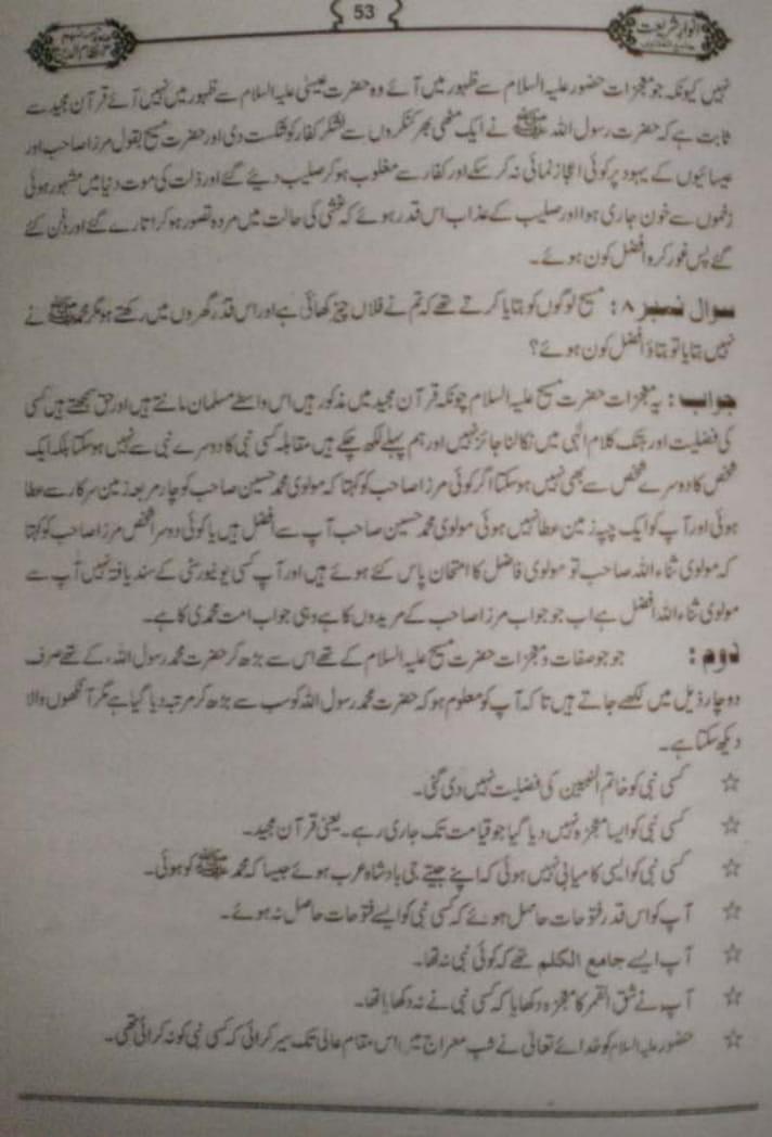 Anwaar-e-Shariat-Jild-2-054.jpg.3434bde71dda8024134fcff85737eb31.jpg