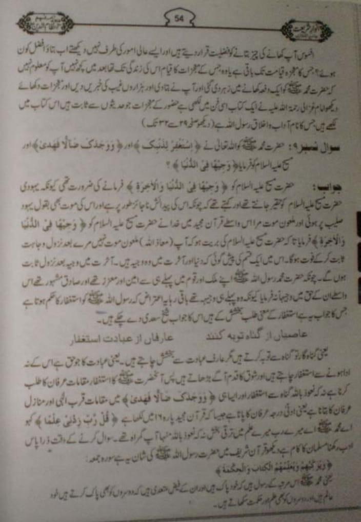 Anwaar-e-Shariat-Jild-2-055.jpg.60aa2d06d8089598f657d49921e69aee.jpg