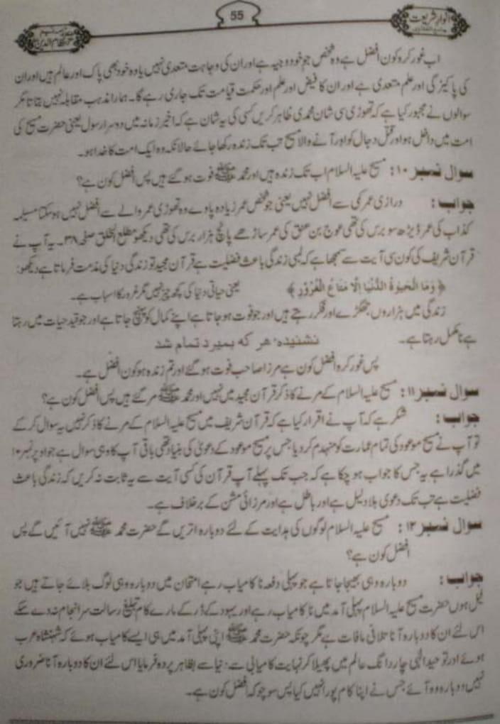 Anwaar-e-Shariat-Jild-2-056.jpg.ca88078f24d010f517db114fdf1946fb.jpg