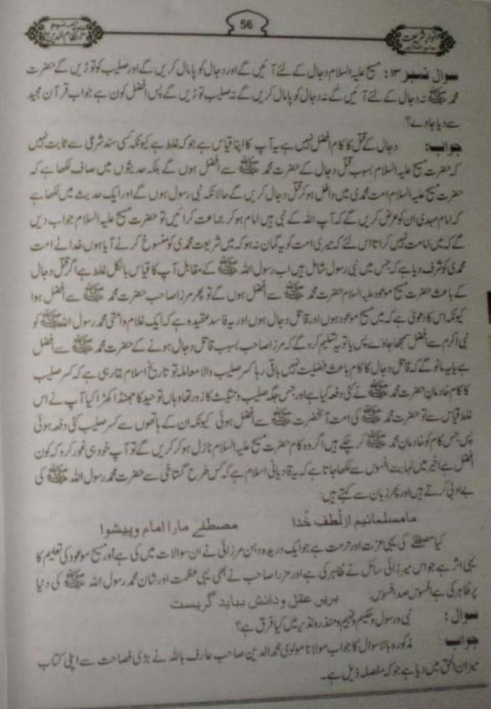 Anwaar-e-Shariat-Jild-2-057.jpg.641bfc4dcb1ae973dee82d70aea1b8b8.jpg