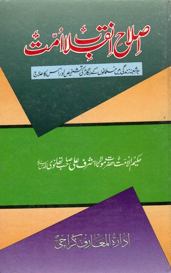 Islah-e-Inqlaab-e-UmmatByShaykhAshrafAliThanvir.a_0000.jpg