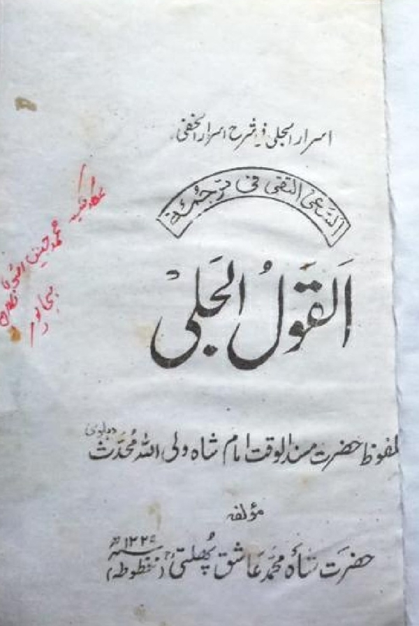 al-qaul-ul-jali-shah-wali-ullah.jpg.8ace66d598b5c50d54fdcac627d259e1.jpg