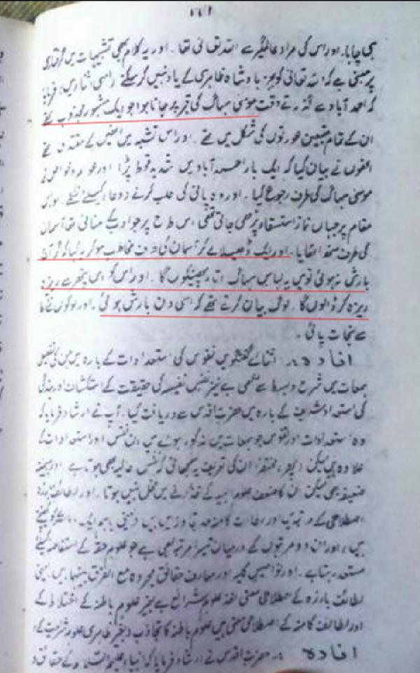 al-qaul-ul-jali-shah-wali-ullah3.png.15930dfda33e30c2e034beb09c5353cc.png