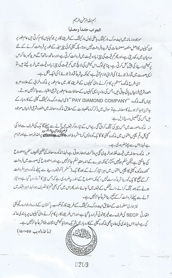 fatwa2.jpg