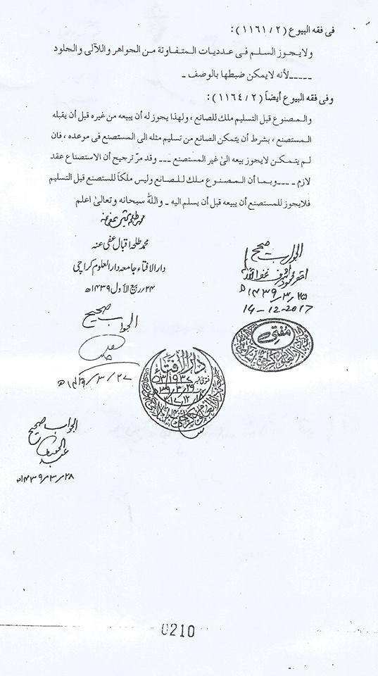 fatwa22.jpg