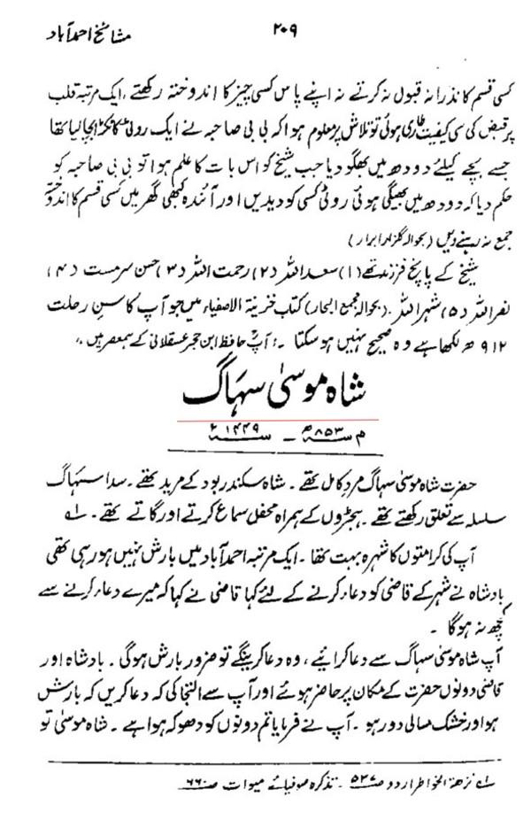 mashaikh-e-ahmadabad291.jpg.23716cb231230931a40fcb2b7173f698.jpg