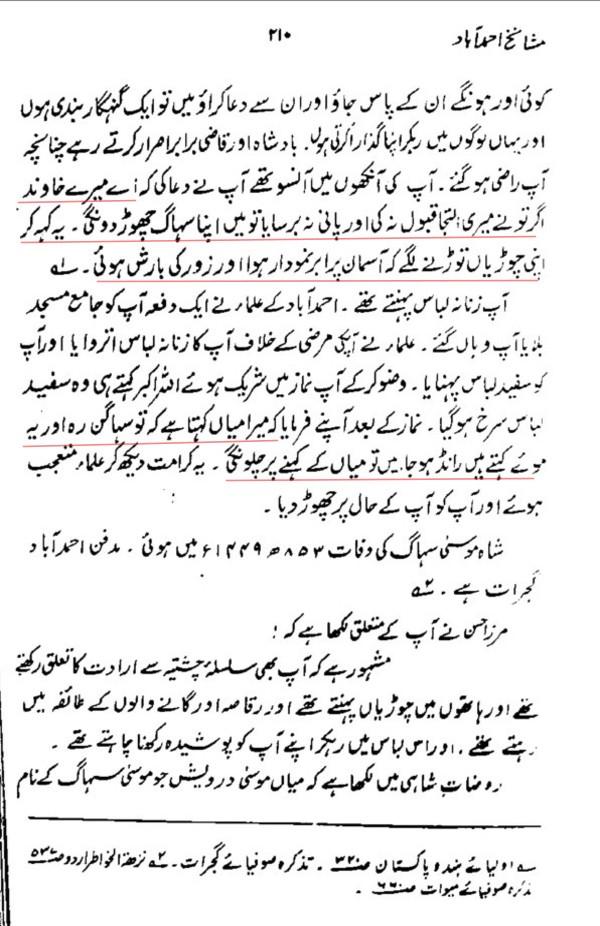 mashaikh-e-ahmadabad292.jpg.dcbef614c80c618b5abae02c7c80dc2a.jpg