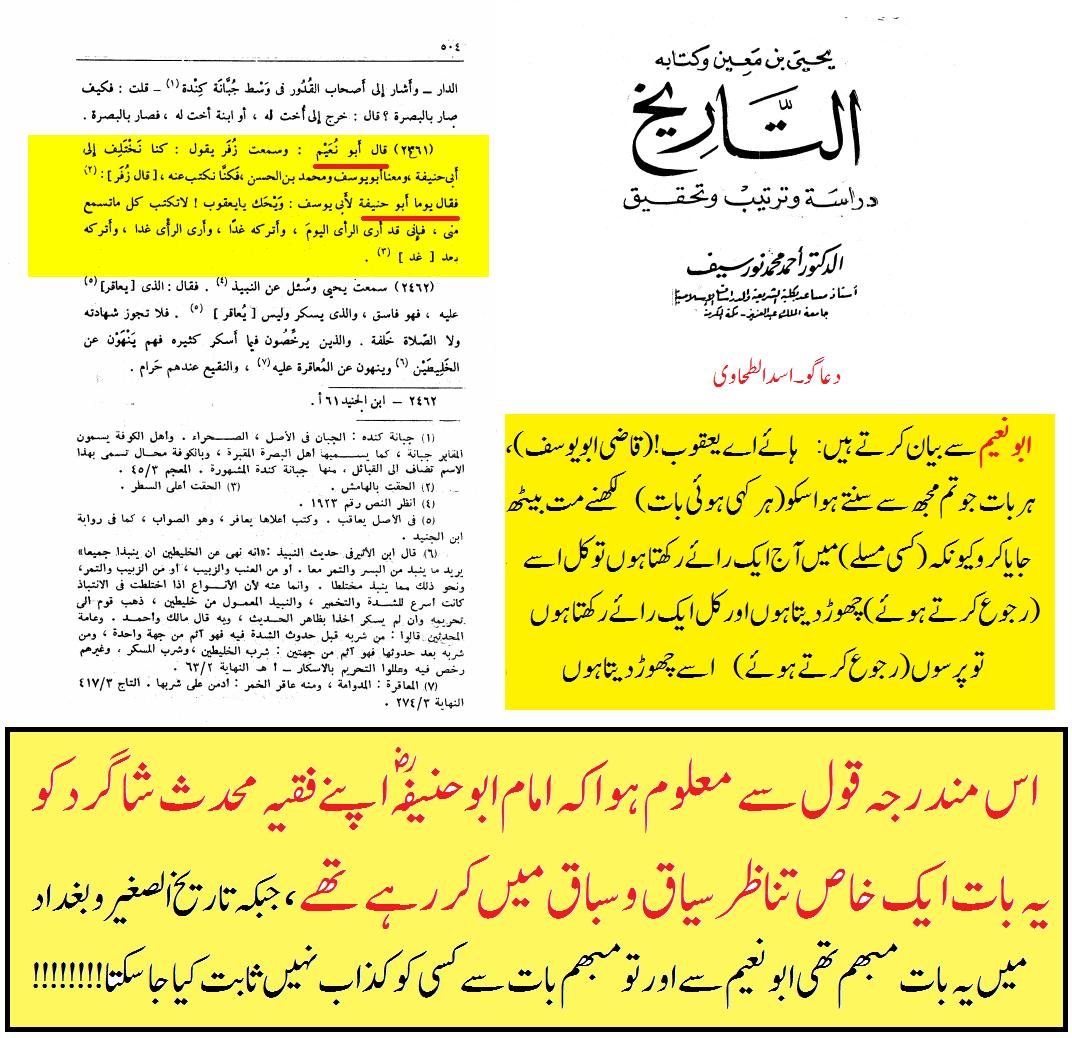 ابو حنیفہ قول تفصیل.png