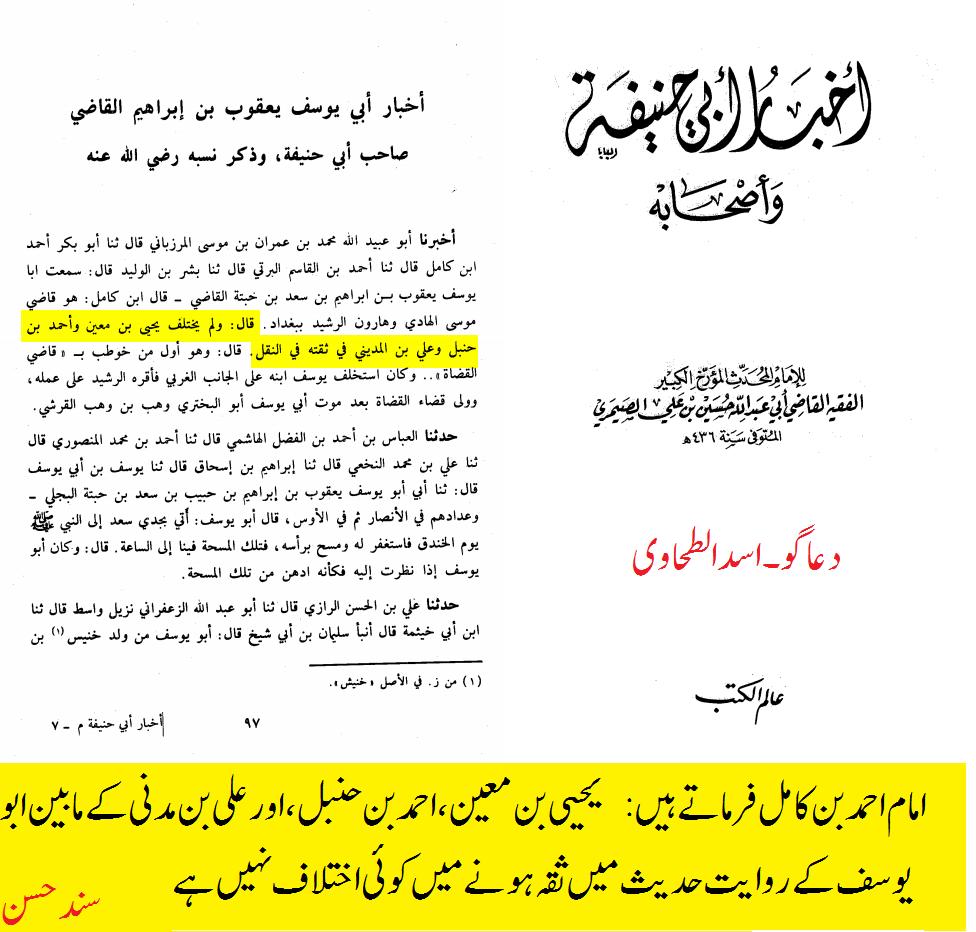 علی بن مدینی ، احمد بن حنبل، ابن معین.png