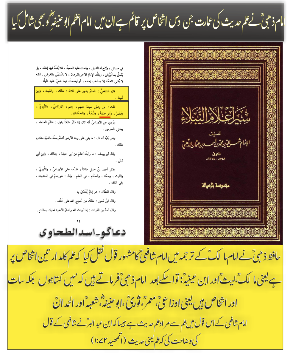امام ذھبی (2).png