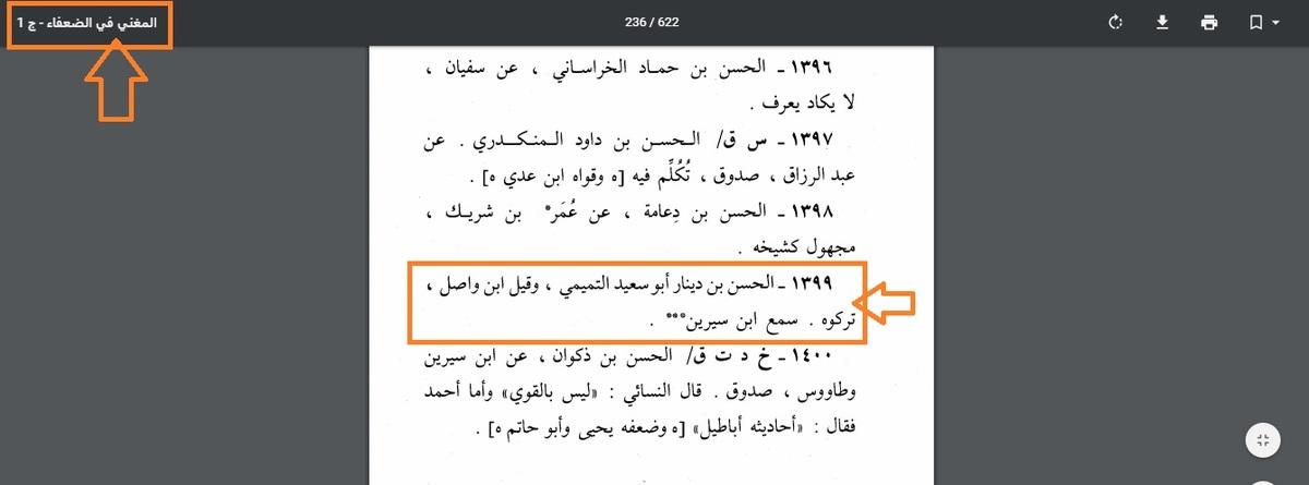 5db56f74cf055_imamzahabi.thumb.jpg.f13c428c4528309d8e750940aca24406.jpg