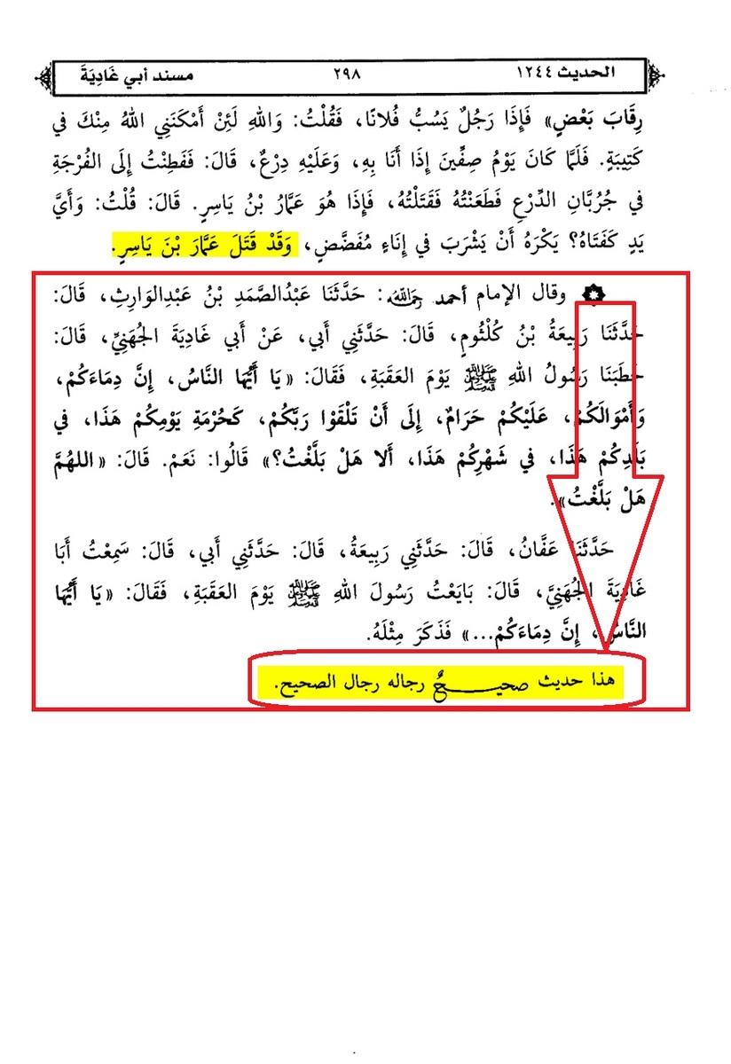 tasahih.thumb.jpg.94e45b818d5221b0de54b4cead034a4f.jpg