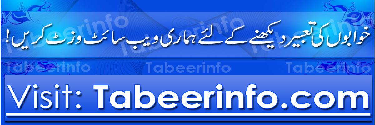 tabeer-online-urdu.jpg