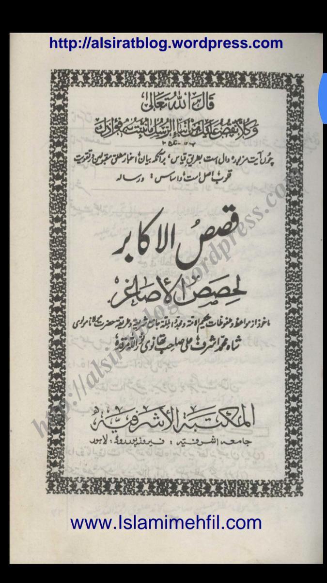 Ashraf Ali Thanvi.png