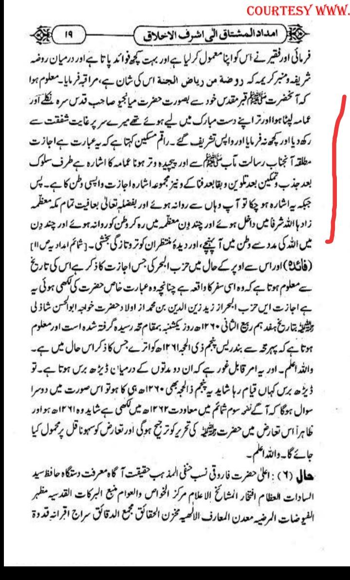 imdadul Mushtaq 2.jpg