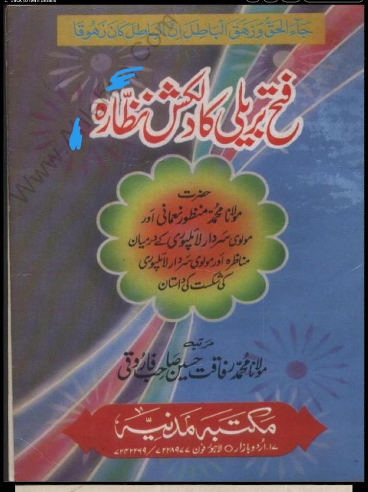 Fateh baraely ka Dilkash Nazara 1.jpg