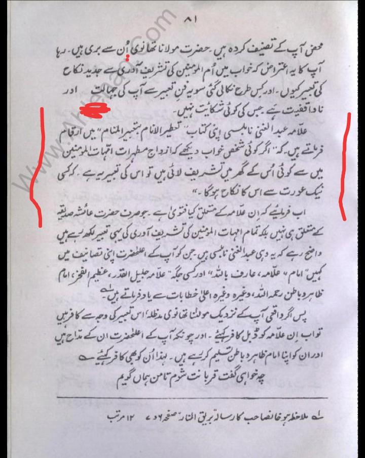 Fateh baraely ka Dilkash Nazara 2.jpg
